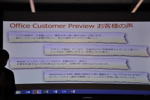 MSOffice 2013_056