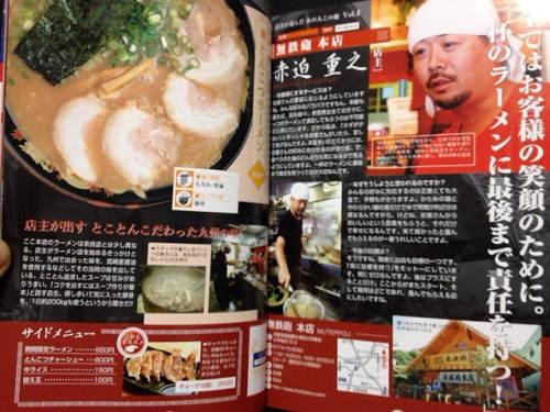奈良のラーメン本あれこれ-07