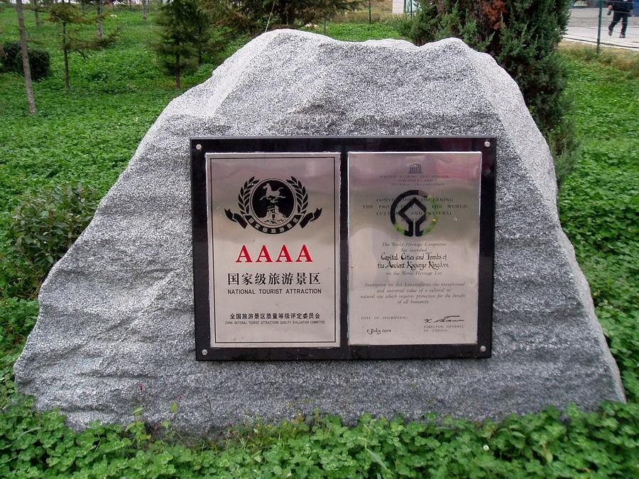 Gwanggaeto-wang stele2