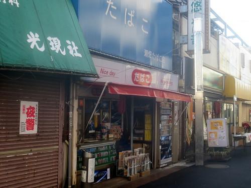 瀬畑たばこ店(桜台)