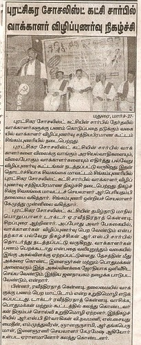 RSP Tamilnadu State Secretary Dr.A.Ravindranath Kennedy Press Reporters, media Meeting News...5 by Dr.A.Ravindranathkennedy M.D(Acu)