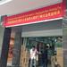 Warm welcome in Jingning, Zhejiang
