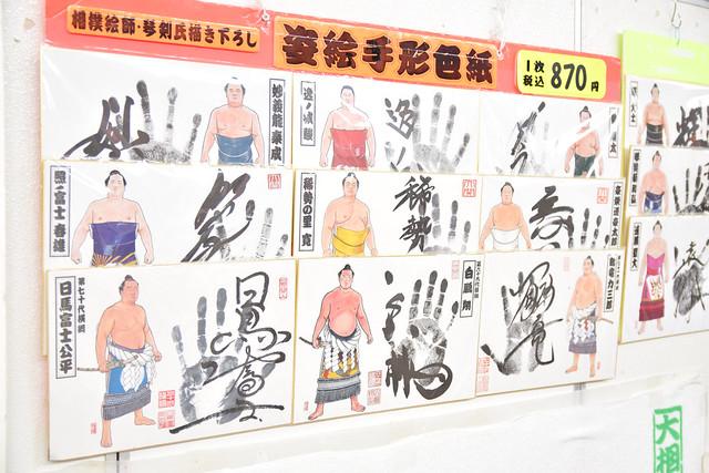 Ryougoku sumo souvenirs