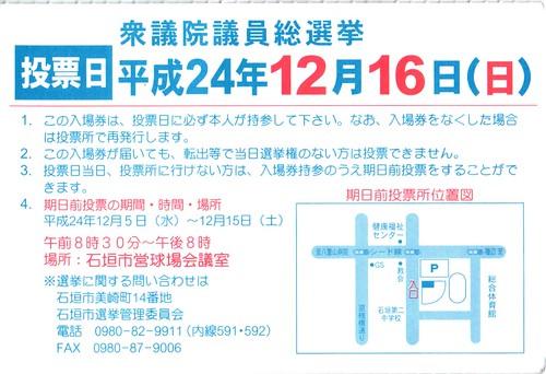 2012年12月12日17時06分16秒_001