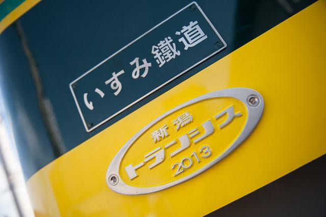 新潟トランシス2013