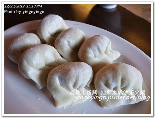 高雄新興_汕頭泉成沙茶火鍋20121223_R0011235