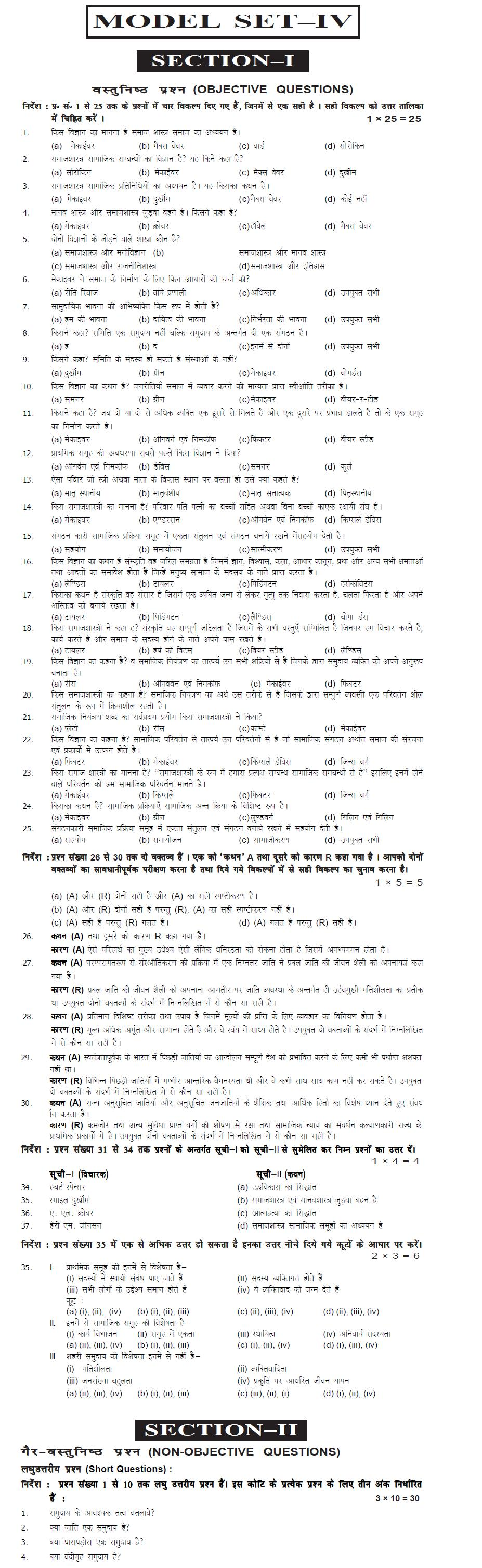 Bihar Board Class XI Arts Model Question Papers - Sociology