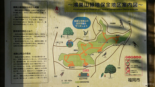 Kounosu Greenbelt