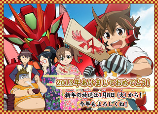 130108(1) -「HAPPY NEW YEAR 2013」by 《超速変形ジャイロゼッター》