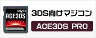 ace3DS-pro_1521