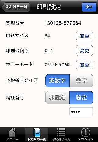 netprint2