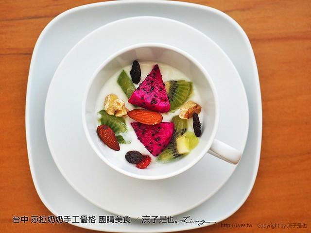 台中 莎拉奶奶手工優格 團購美食 127