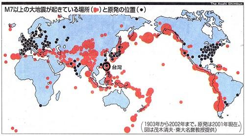 地震帶與台灣核電廠關係圖 賴偉傑提供