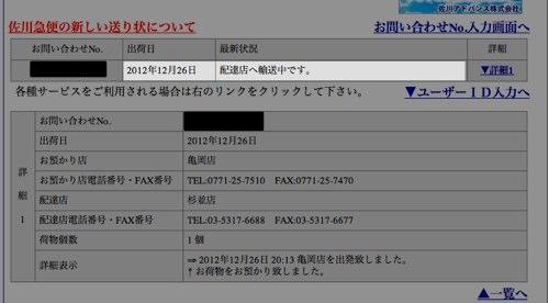 佐川急便 - 【お荷物問い合わせサービス】