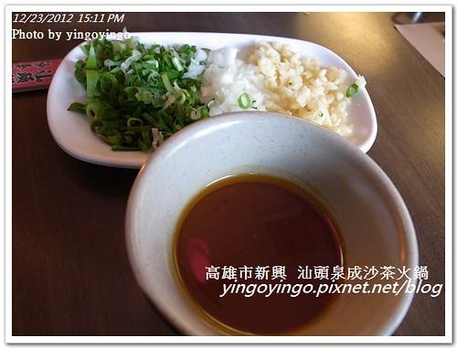 高雄新興_汕頭泉成沙茶火鍋20121223_R0011230