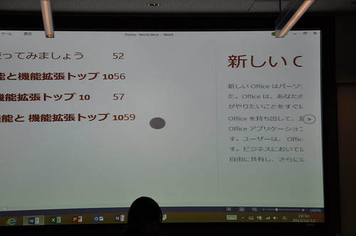 MSOffice 2013_014