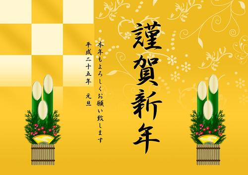Happy New Year - 無料写真検索fotoq