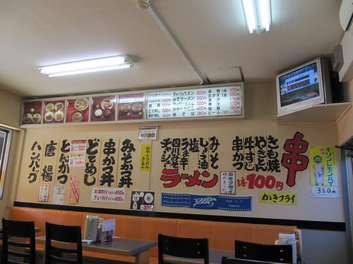 名古屋競馬場/大島屋
