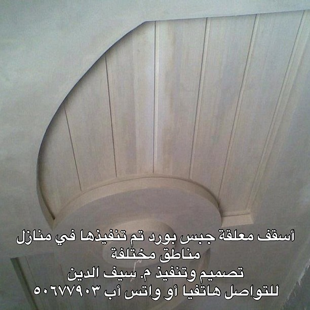 اسقف معلقة جبس بورد http://www.flickr.com/photos/91439230@N02/8386383825/