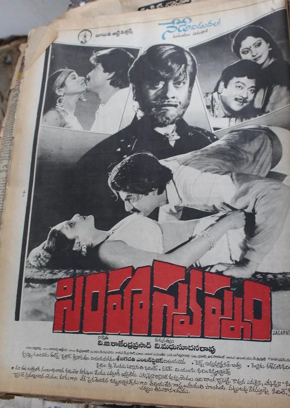 Simhaswapnam