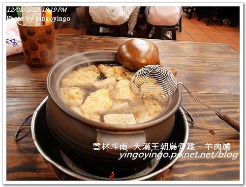 雲林斗南_大漢王朝烏骨雞羊肉爐20121208_R0010768