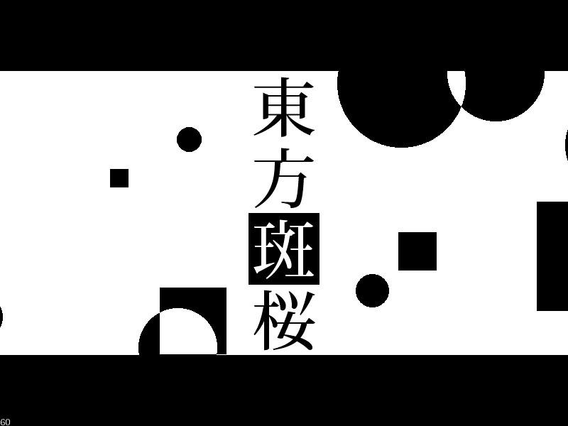 【情報】斑鳩風彈幕STG《東方斑桜》體驗版PV公開