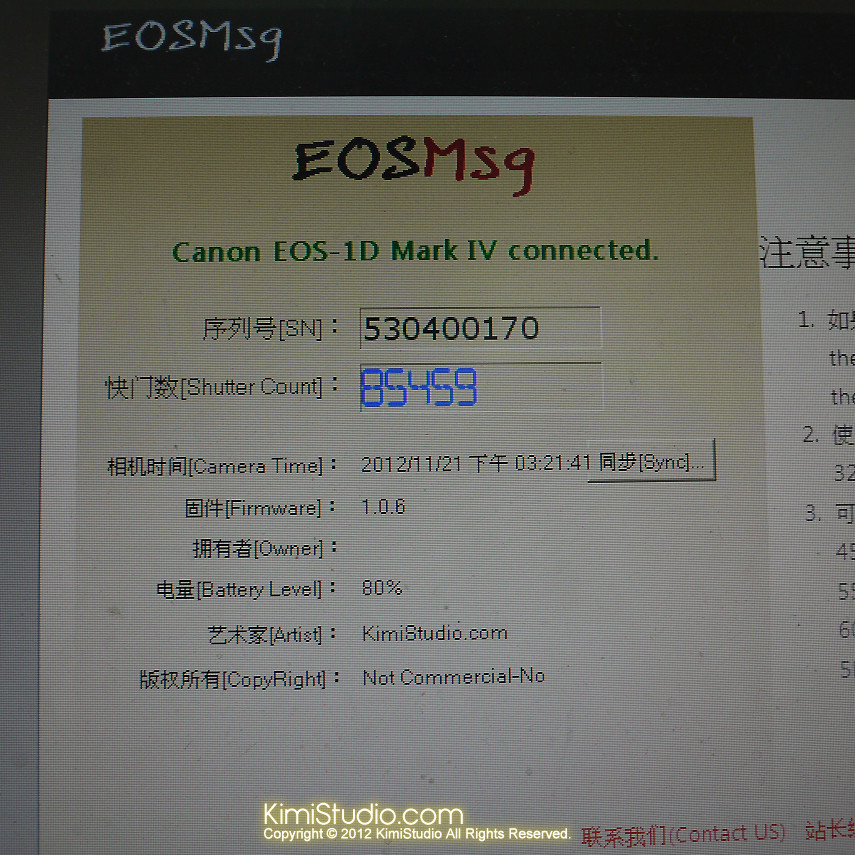 2012.11.21 1DX -005