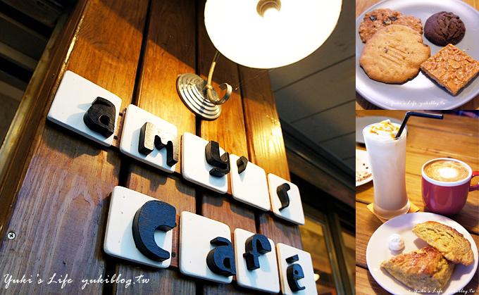 宜蘭羅東食記【愛蜜絲咖啡Amy's Cafe】手工餅乾x溫暖系小店