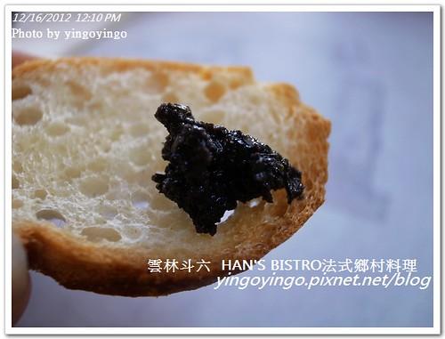 雲林斗六_法式鄉村料理20121216_R0011026