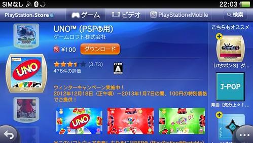 PSP UNO ¥100