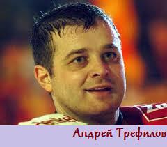 Андрей Трефилов