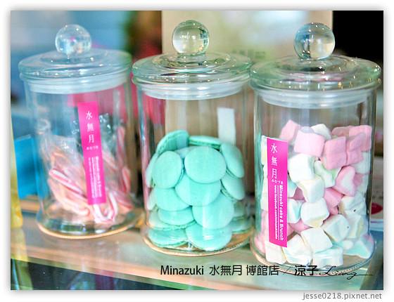 Minazuki  水無月 博館店 15