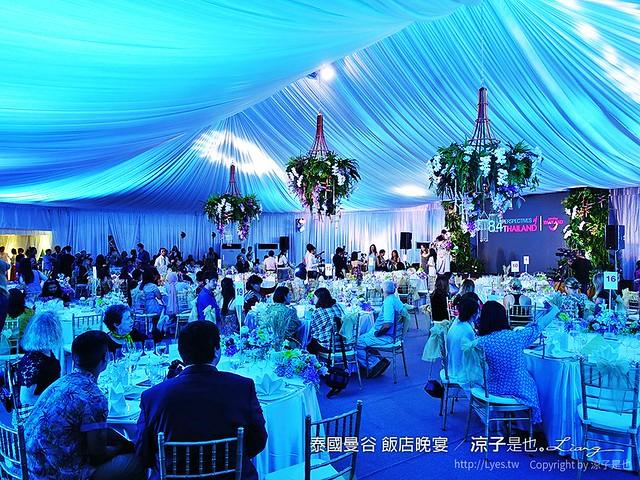 泰國曼谷 飯店晚宴 45