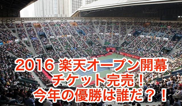 top_01_rado_rakuten_tennis2