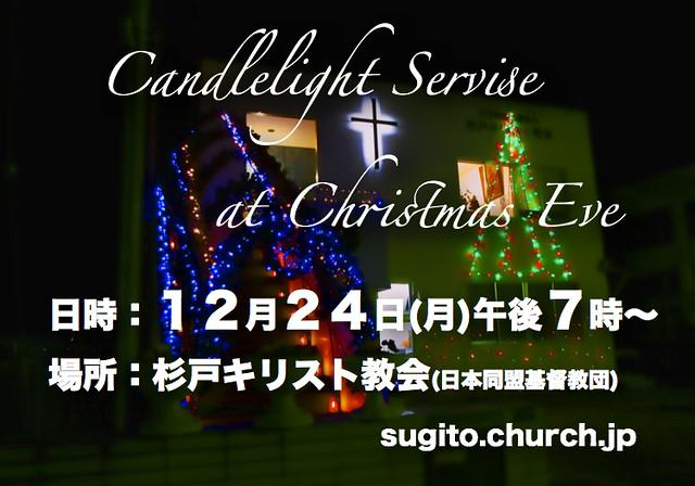 2012クリスマスイブ礼拝案内