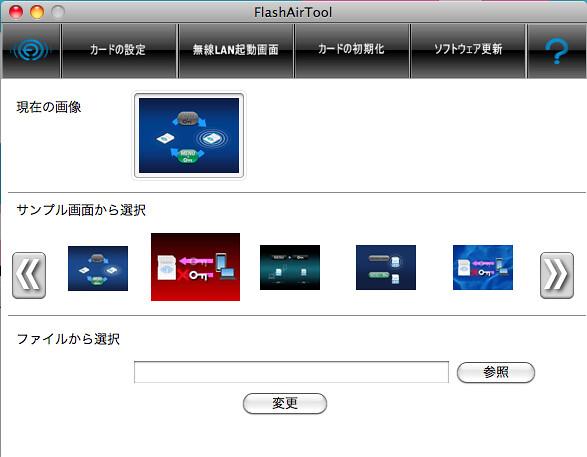 FlashAir設定ソフトウェアが贈選択