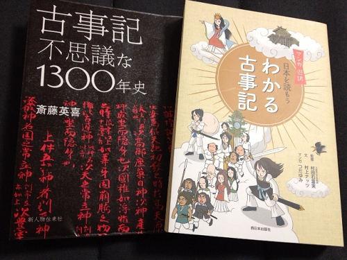 奈良県が選ぶ「古事記出版大賞」受賞作などを読みました