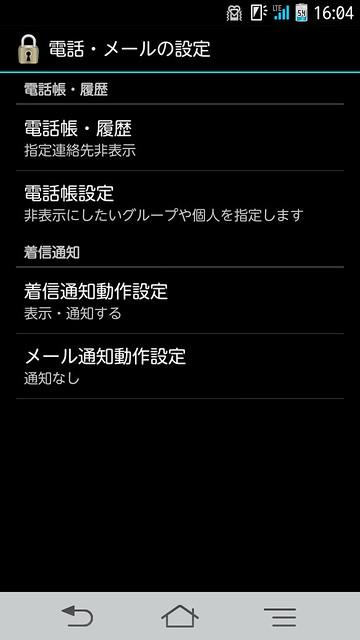 Screenshot_2012-12-26-16-04-43