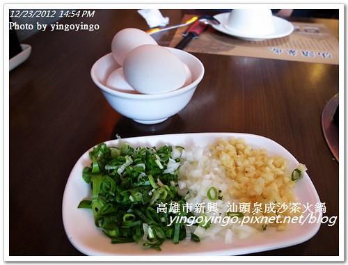 高雄新興_汕頭泉成沙茶火鍋20121223_R0011216