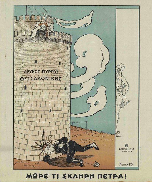comic-like propaganda poster with phonetic greek words and castle & soldier banging his head against its base