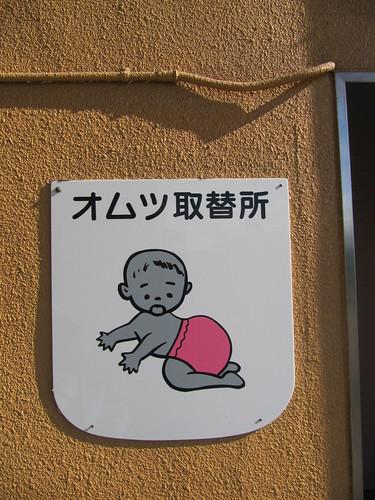 Nagoya Racecourse 名古屋競馬場,オムツ取替所