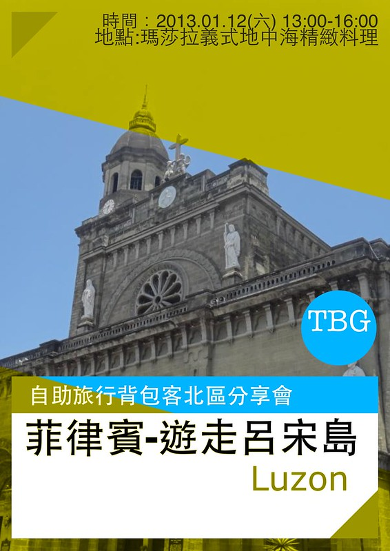 [TBG自助旅行背包客社團] 北區2013/01/12旅遊講座分享:菲律賓---「遊走呂宋島(Luzon)」