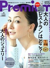 Premium - Magazine Japonais