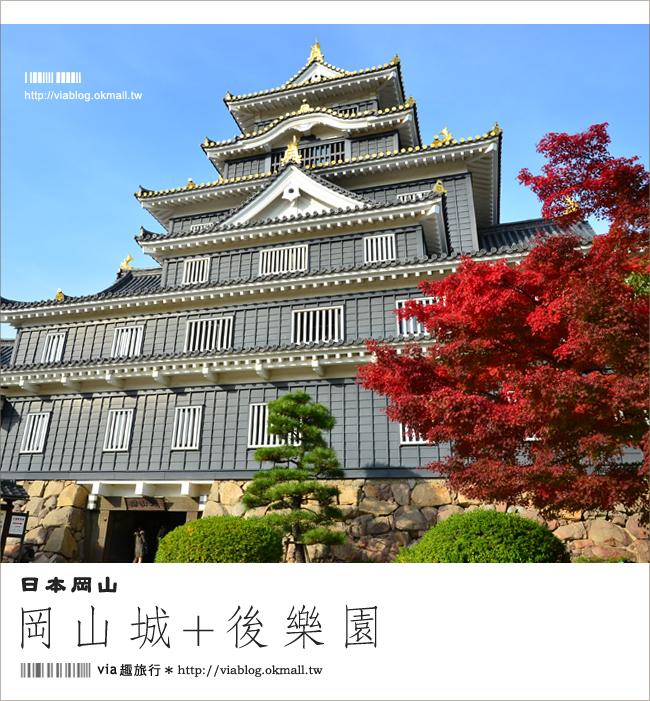 【岡山自由行】柯南之旅~岡山城+後樂園,日本三大名園美景如畫