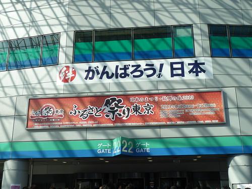 ふるさと祭り 東京
