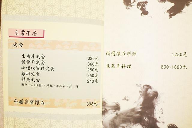 28329386733 9ee2627dec z - 【熱血採訪】台中西屯好吃丼飯和無菜單料理【京廣壽司料亭】推薦給愛吃日式料理的朋友~新鮮食材再加師傅創意巧思,真是讓人口感十足啊! (已歇業)