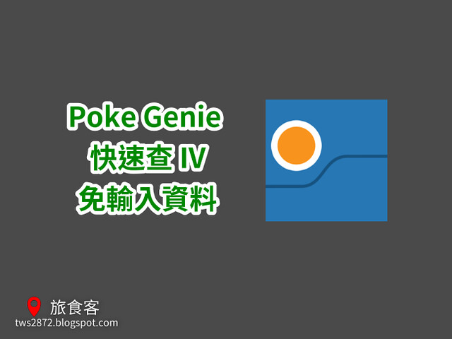 Poke Genie - Smart IV Calculator for Pokemon Go