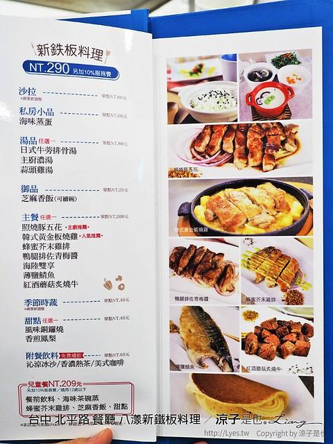 台中 北平路 餐廳 八漾新鐵板料理 1