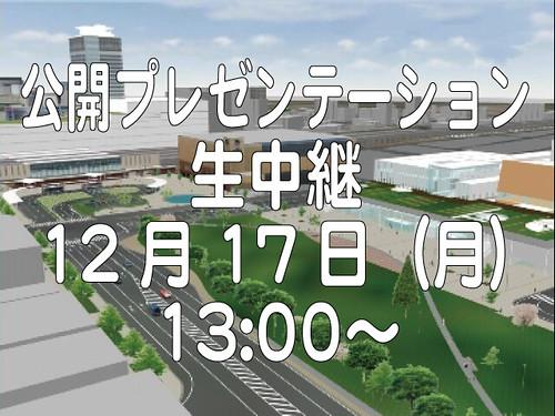 20121217_ust告知02