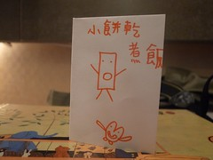 20121027-zozo的小餅乾故事1-1